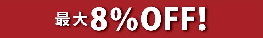 最大8%OFF!