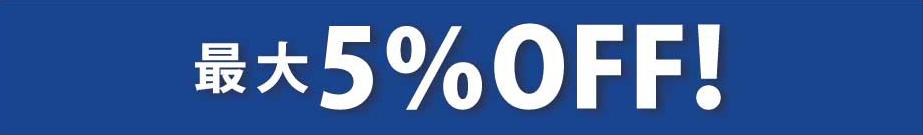 最大5%OFF!